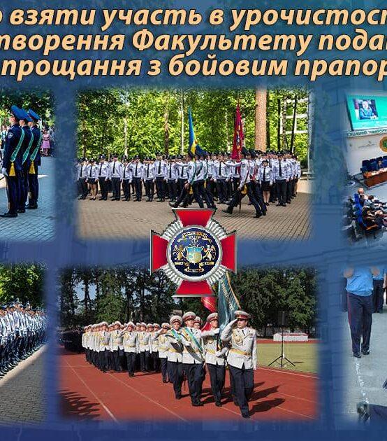 Відбудуться урочистості з нагоди 24-ї річниці створення Факультету податкової міліції та прощання з бойовим прапором
