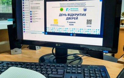 В УДФСУ відбувся Всеукраїнський день відкритих дверей у рамках освітньої магістерської програми «Фінансові технології»