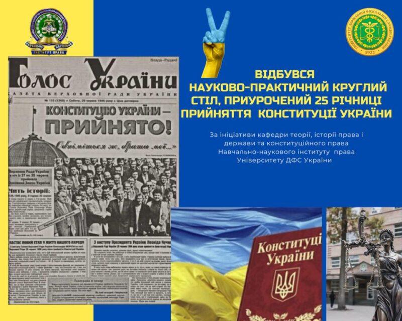 Відбувся науково-практичний круглий стіл приурочений 25-й річниці Конституції України