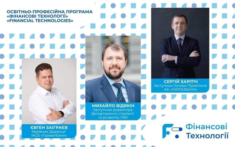 Освітня магістерська програма «Фінансові технології» Університету ДФС України та Львівської політехніки