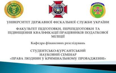В УДФСУ відбувся семінар присвячений 25-й річниці Конституції України на тему «Права людини у кримінальному провадженні»