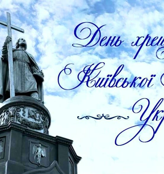 Вітаємо з Днем хрещення Київської Русі-України!