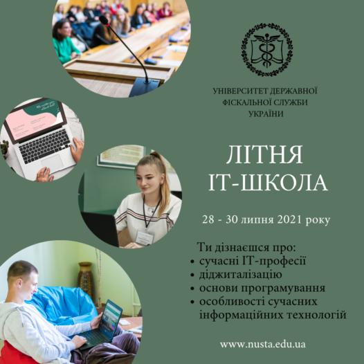 28 липня в УДФСУ стартує триденна онлайн Літня школа за напрямком ІТ