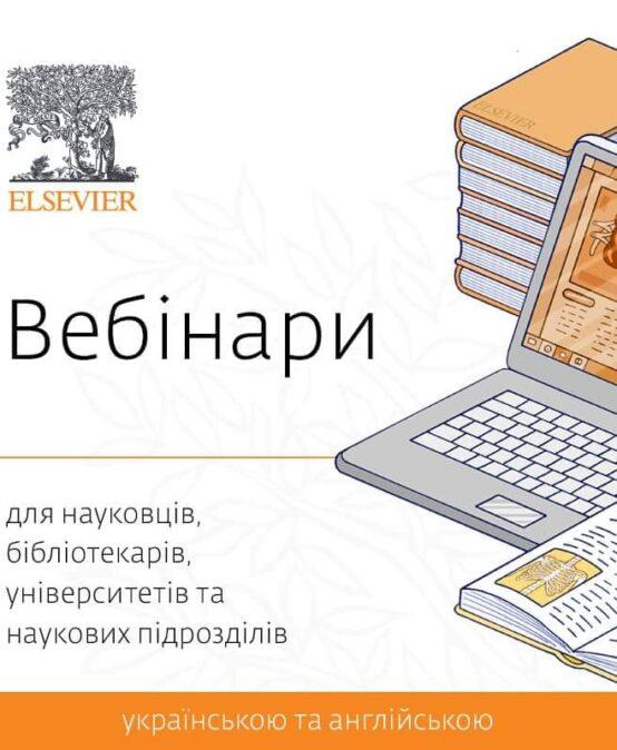 Долучайтеся до онлайн-тренінгів та семінарів Elsevier