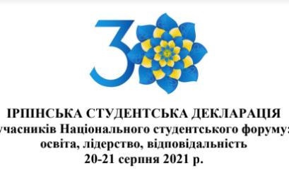 Ірпінська студентська декларація учасників Національного студентського форуму: освіта, лідерство, відповідальність 20-21 серпня 2021 р.