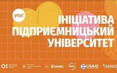 Ініціатива «Підприємницький університет» – новий рік розвитку інновацій та стартап-проєктів у Податковому університеті