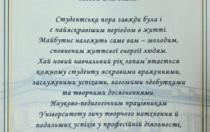 Вітання від Державної аудиторської служби України з Днем знань