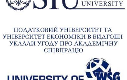 Податковий університет та Університет економіки в Бидгощі уклали угоду про академічну співпрацю