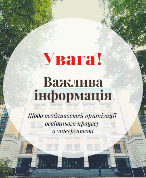 З 23 вересня Податковий університет переходить на дистанційну форму навчання