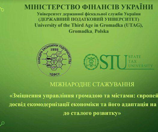 В УДФСУ відбулось вручення сертифікатів про міжнародне стажування здобувачів вищої освіти УДФСУ  спеціальності 076 «Підприємництво, торгівля та біржова діяльність»