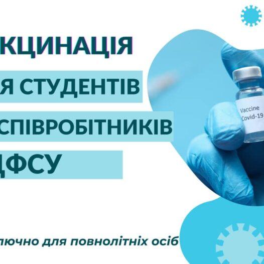 Увага! Триває вакцинація від СOVID-19 для студентів та співробітників університету