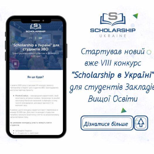 Запрошуємо студентів Податкового університету взяти участь в конкурсі проєкту «Scholarship в Україні» та виграти грант