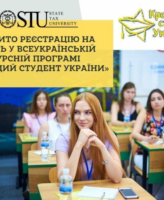 Відкрито реєстрацію на участь у Всеукраїнській конкурсній програмі «Кращий студент України»