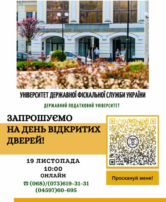 19 листопада в Податковому університеті відбудеться День відкритих дверей