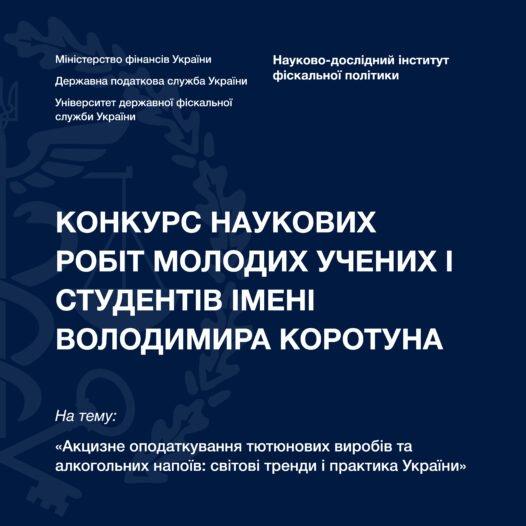 Відбудеться Конкурс наукових робіт молодих учених і студентів імені Володимира Коротуна