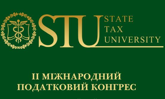 У Податковому університеті відбудеться II Міжнародний податковий конгрес